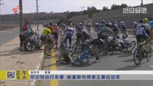 环沙特自行车赛 鲍豪斯夺得第五赛段冠军