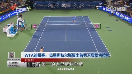 WTA迪拜赛:克里斯特尔斯复出首秀不敌穆古拉扎