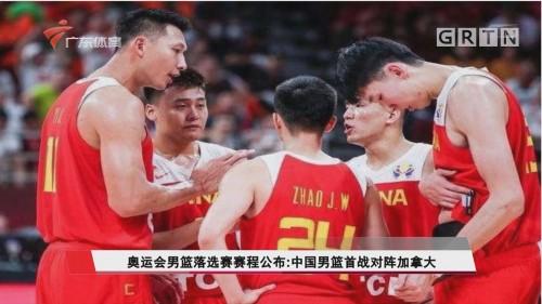奥运会男篮落选赛赛程公布:中国男篮首战对阵加拿大