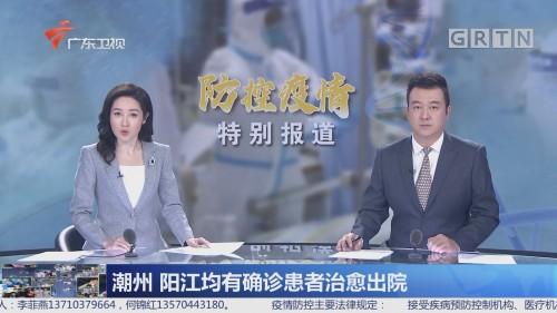 潮州 阳江均有确诊患者治愈出院