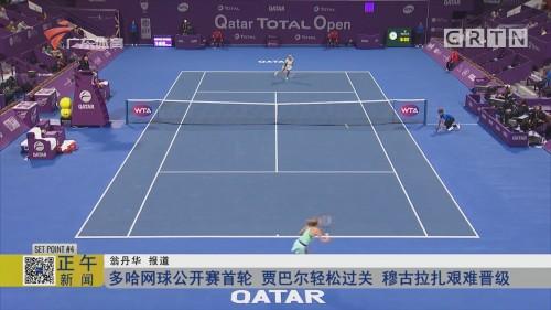 多哈网球公开赛首轮 贾巴尔轻松过关 穆古拉扎艰难晋级