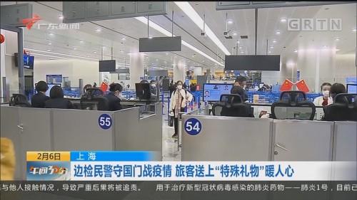 """上海:边检民警守国门战疫情 旅客送上""""特殊礼物""""暖人心"""