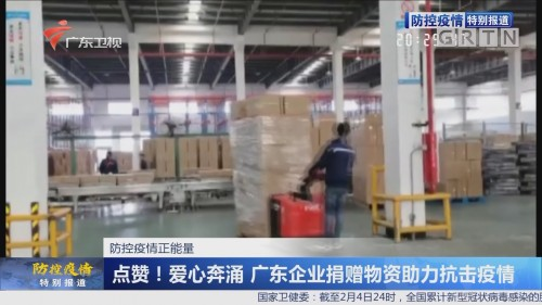 点赞!爱心奔涌 广东企业捐赠物资助力抗击疫情