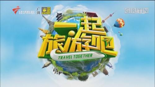 [HD][2020-02-02]一起旅游吧