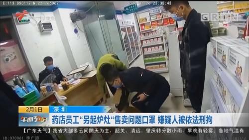 """深圳:药店员工""""另起炉灶""""售卖问题口罩 嫌疑人被依法刑拘"""
