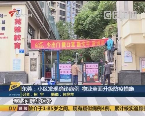 (DV现场)东莞:小区发现确诊病例 物业全面升级防疫措施