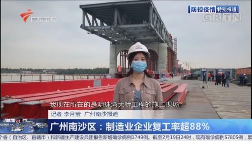 广州南社区:制造业企业复工率超88%