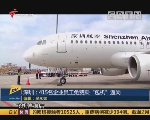 """(DV现场)深圳:415名企业员工免费乘""""包机""""返岗"""