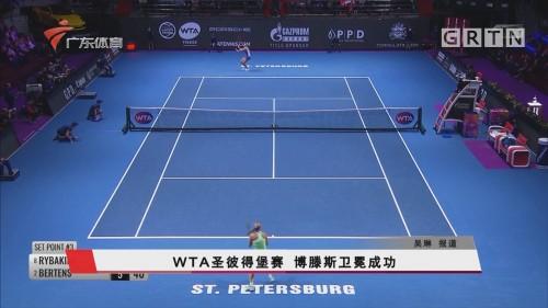WTA圣彼得堡赛 博滕斯卫冕成功