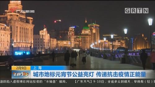 上海:城市地标元宵节公益亮灯 传递抗击疫情正能量