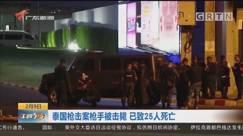 泰国枪击案枪手被击毙 已致25人死亡