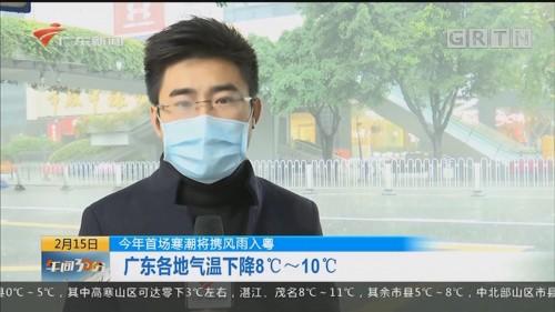 今年首场寒潮将携风雨入粤:广东各地气温下降8℃-10℃