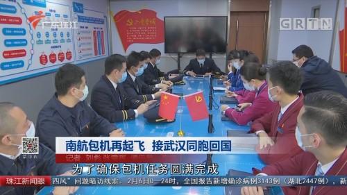 南航包机再起飞 接武汉同胞回国