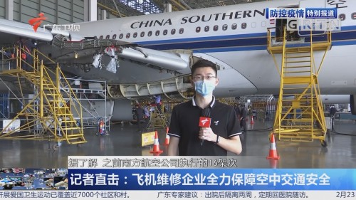 记者直击:飞机维修企业全力保障空中交通安全