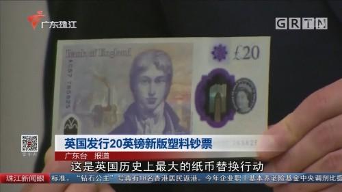 英国发行20英镑新版塑料钞票
