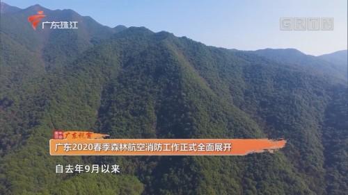 广东2020春季森林航空消防工作正式全面展开
