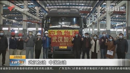 佛山:一批医疗垃圾处理设备启程 支援武汉