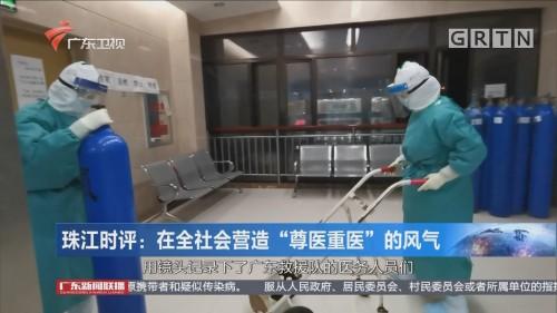 """珠江时评:在全社会营造""""尊医重医""""的风气"""