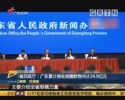 (DV现场)省民政厅:广东累计接收捐赠款物共计24.9亿元