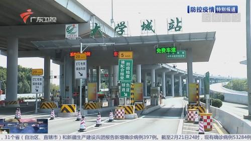 防控疫情进行时:保交通促复产 广东多地撤除部分检疫检查站点
