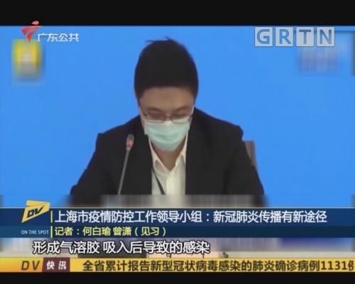 (DV现场)上海市疫情防控工作领导小组:新冠肺炎传播有新途径