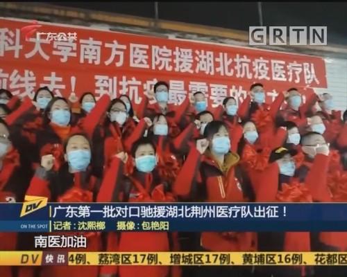 (DV现场)广东第一批对口驰援湖北荆州医疗队出征!