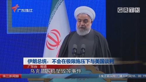伊朗总统:不会在极限施压下与美国谈判