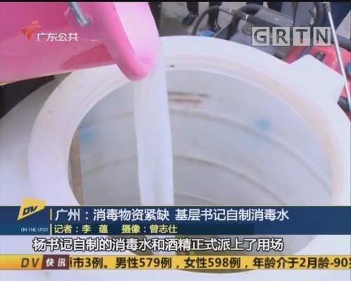 (DV现场)广州:消毒物资紧缺 基层书记自制消毒水