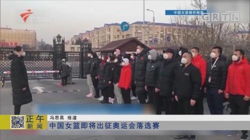 中国女篮即将出征奥运会落选赛