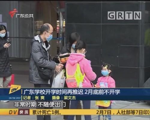 (DV现场)广东学校开学时间再推迟 2月底前不开学