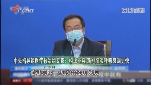 中央指导组医疗救治组专家:相比非典 新冠肺炎呼吸衰竭更快