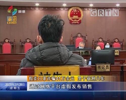 假卖口罩诈骗41万余元 男子获刑八年