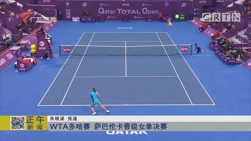 WTA多哈赛 萨巴伦卡晋级女单决赛