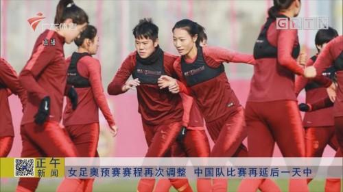 女足奥预赛赛程再次调整 中国队比赛再延后一天
