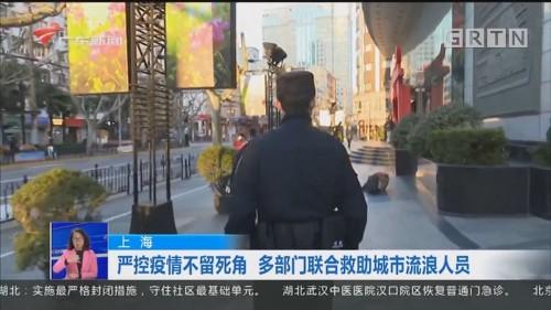 上海 严控疫情不留死角 多部门联合救助城市流浪人员