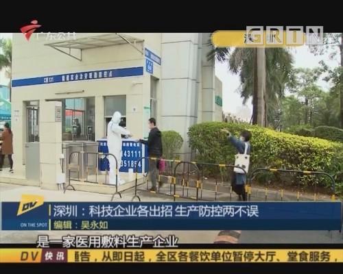 (DV现场)深圳:科技企业各出招 生产防控两不误