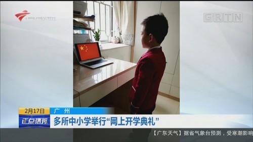 "[HD][2020-02-17-16:00]正点播报:广州 多所中小学举行""网上开学典礼"""