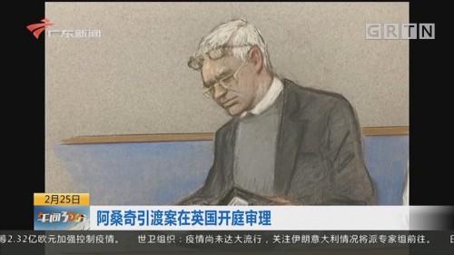 阿桑奇引渡案在英国开庭审理
