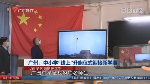 """广州:中小学""""线上""""升旗仪式迎接新学期"""