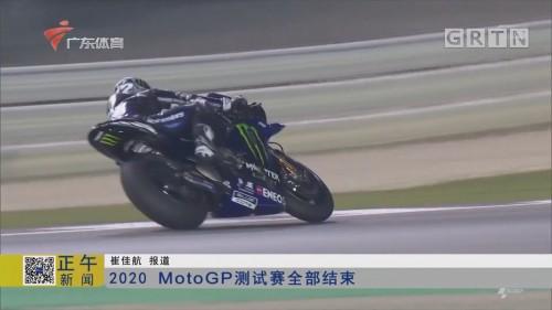 2020 MotoGP测试赛全部结束