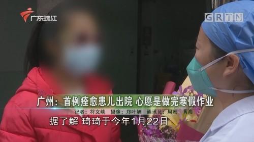 广州:首例痊愈患儿出院 心愿是做完寒假作业