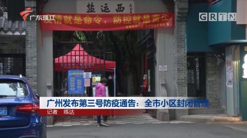 广州发布第三号防疫通告:全市小区封闭管理