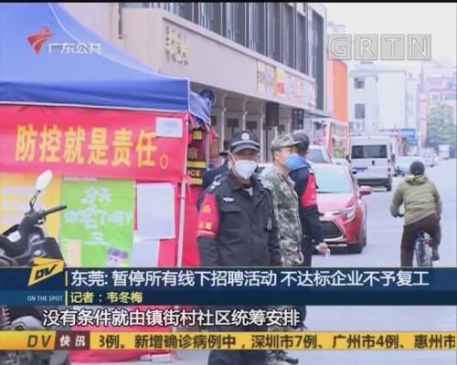 (DV现场)东莞:暂停所有线下招聘活动 不达标企业不予复工