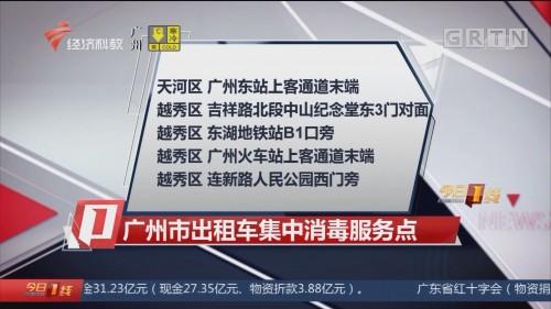 广州市出租车集中消毒服务点