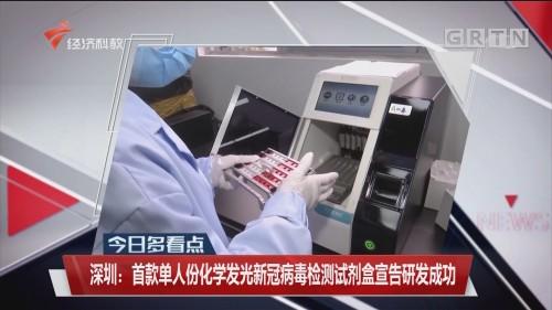 深圳:首款单人份化学发光新冠病毒检测试剂盒宣告研发成功
