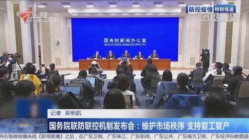 国务院联防联控机制发布会:维护市场秩序 支持复工复产