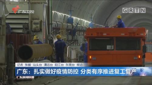 广东:扎实做好疫情防控 分类有序推进复工复产