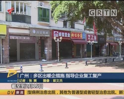(DV现场)广州:多区出暖企措施 指导企业复工复产