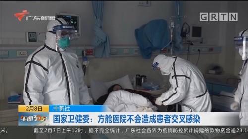中新社 国家卫健委:方舱医院不会造成患者交叉感染