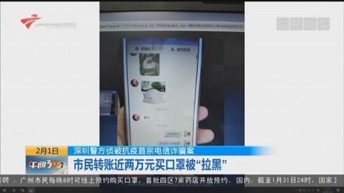 """深圳警方侦破抗疫首宗电信诈骗案:市民转账近两万元买口罩被""""拉黑"""""""